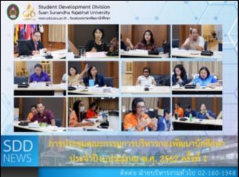 การประชุมคณะกรรมการบริหารกองพัฒนานักศึกษา ประจำปีงบประมาณ พ.ศ. 2562 ครั้งที่ 1
