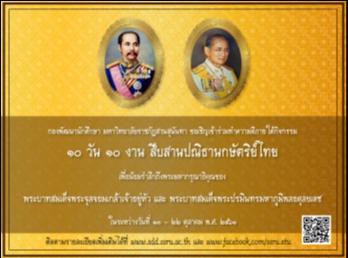 """""""๑๐ วัน ๑๐ งาน สืบสานปณิธานกษัตริย์ไทย"""""""