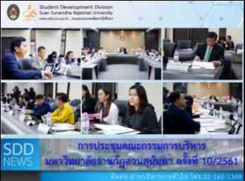 การประชุมคณะกรรมการบริหารมหาวิทยาลัยราชภัฏสวนสุนันทา ครั้งที่ 10/2561