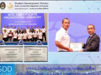 บุคลากร ฝ่ายกีฬาและส่งเสริมสุขภาพ กองพัฒนานักศึกษาเข้ารับวุฒิบัตรกีฬาฟุตบอลและฟุตซอลจากสมาคมฟุตบอลแห่งประเทศไทยในพระบรมราชูปถัมภ์