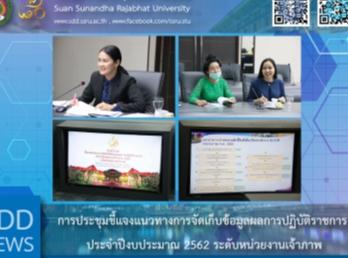 การประชุมชี้แจงแนวทางการจัดเก็บข้อมูลผลการปฏิบัติราชการ ประจำปีงบประมาณ 2562 ระดับหน่วยงานเจ้าภาพ
