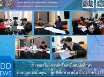 ประชุมเตรียมความพร้อม ผู้แทนนักศึกษา รับตรวจประเมินคุณภาพการศึกษาภายใน ปีการศึกษา 2560