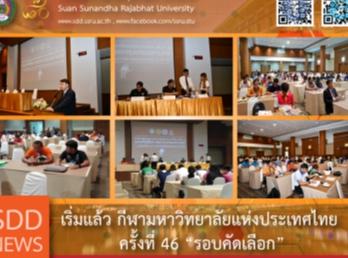 """เริ่มแล้ว กีฬามหาวิทยาลัยแห่งประเทศไทย ครั้งที่ 46 """"รอบคัดเลือก"""""""