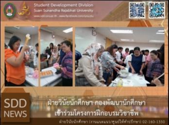 ฝ่ายวินัยนักศึกษา กองพัฒนานักศึกษาเข้าร่วมโครงการฝึกอบรมวิชาชีพ