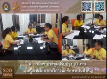 ฝ่ายวินัยฯ ประชุมปรับปรุง JD งาน มุ่งสนองนโยบายบริการนักศึกษาเป็นสำคัญ