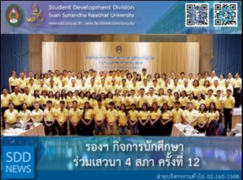 รองฯ กิจการนักศึกษา ร่วมเสวนา 4 สภา ครั้งที่ 12