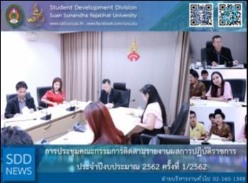 การประชุมคณะกรรมการติดตามรายงานผลการปฏิบัติราชการ ประจำปีงบประมาณ 2562 ครั้งที่ 1/2562