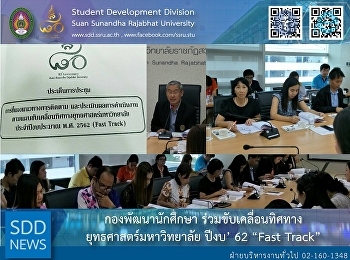 SDD attended the Progressive Monitoring of Annual Government Statement of Expenditure (Investment Budget) Meeting for Fiscal Year 2019