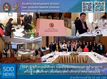 VP for Student Affairs attended the 1st Higher Education Network for Developing Cooperative Education in the North-Central Area Administrative Board Meeting for 2018