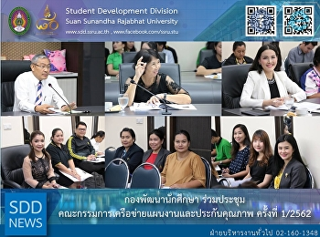 SDD attended the 1st Planning and Quality Assurance Network Board Meeting for Fiscal Year 2019