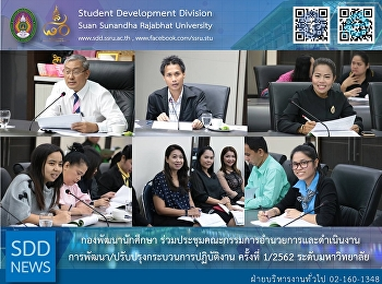SDD attended the 1st Work Process Administrative Board Meeting for Fiscal Year 2019, the University Level