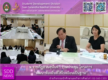 """SSRU attended the Meeting on """"Project of Local Development Based on School"""""""