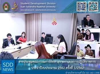 The 1st Performance Monitoring Board Meeting for Fiscal Year 2019