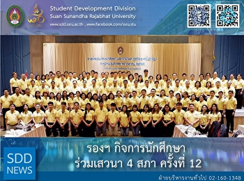 """VP and AP for Student Affairs attended the """"12th of the 4 SSRU Council Forum"""""""