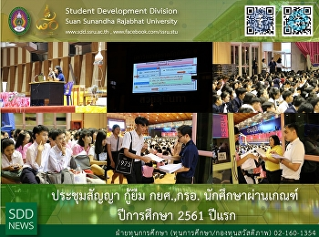 The Clarification Meeting on Student Loan Fund – Income Contingent Loan Contract for Academic Year 2018