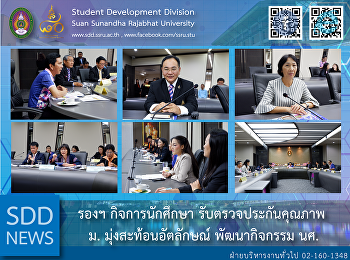 VP for Student Affairs and Director of SDD attended Quality Assurance Assessment of University