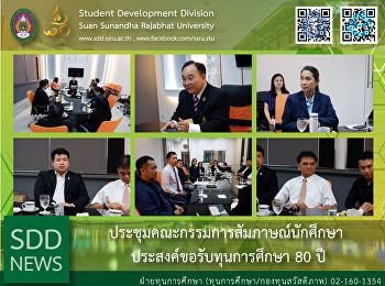 ประชุมคณะกรรมการสัมภาษณ์นักศึกษา ประสงค์ขอรับทุนการศึกษา 80 ปี