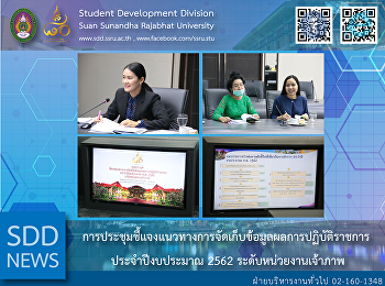 The Clarification Meeting on Operation Gathering Guideline for Fiscal Year 2019, the Host Level