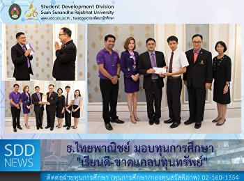SCB endowed the scholarship
