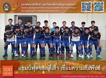 SSRU victory at the 4-University Futsal Cup!