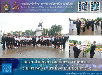 VP for Student Affairs and SDD Staff participated in the Wreath Laying Ceremony on King Chulalongkorn Memorial Day
