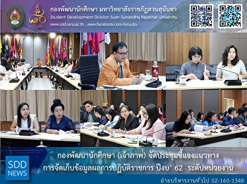 SDD (Host Section) conducted the Clarification Meeting on Operational Gathering Guideline for Fiscal Year 2019 at agency level