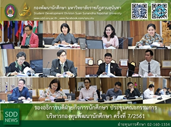 VP for Student Affairs attended the 7th Student Development Fund Administrative Board Meeting for 2018