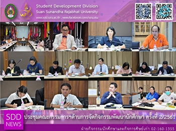 The 2nd Student Development Activities Board Meeting for 2018