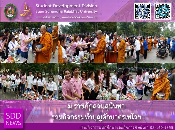 """SSRU attended """"Tak Bat Thevo"""" on the End of Buddhist Lent Day"""
