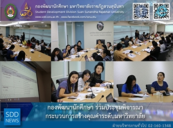 SDD attended the Meeting on Reviewing Value-creation Working Process at the University Level