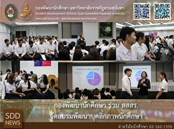 SDD and ILPC conducted the Personality Development Program for Students