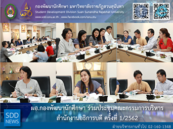 Director of SDD attended the 1st Office of the President Administrative Board Meeting for 2019