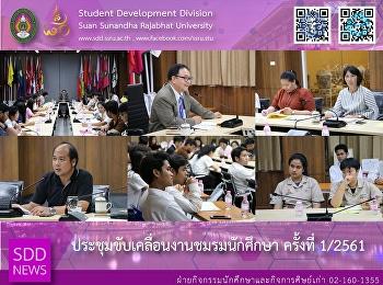 ประชุมขับเคลื่อนงานชมรมนักศึกษา ครั้งที่ 1/2561