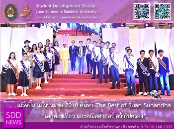 "Kaew Ruam Chor 2018 – ""Best of Suan Sunandha"", the Final Round !"