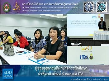 ผู้ช่วยอธิการบดีฝ่ายกิจการนักศึกษา นำทีมกองพัฒน์ ร่วมอบรม ITA