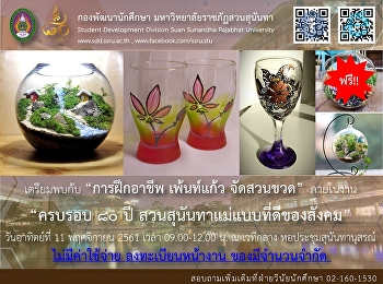 FREE Glass Painting and Little Forest Terrarium Workshop!!  SEATS are LIMITED!