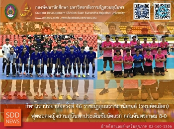 SSRU Victory at the 46th Thai Universities Games, Qualifying round !