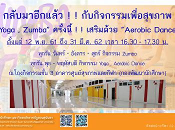 """กลับมาอีกแล้ว ! ! กับกิจกรรมเพื่อสุขภาพ """"Yoga , Zumba"""" ครั้งนี้ ! ! เสริมด้วย """"Aerobic Dance"""""""