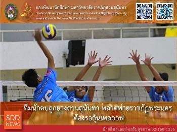 SSRU Volleyball Team qualified for playoffs !!!