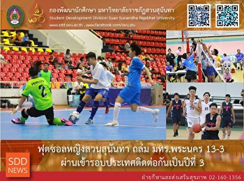 The 3rd Year of Nation Round of SSRU Futsal Team (Women's)
