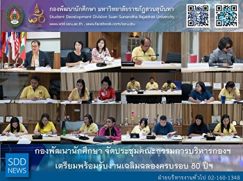 """2nd of SDD Board Meeting for celebration preparation of the glorious 80th Anniversary of """"Smart and Classic"""" SSRU"""