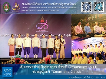 """""""Smart and Classic"""" The 80th Anniversary of SSRU"""