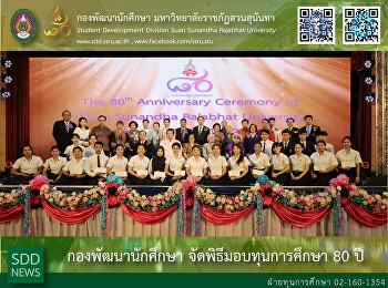 SDD conducted the Scholarship Ceremony for Excellence 80th Anniversary