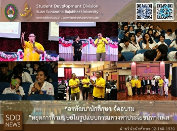 SDD conducted the Project of Stop Trafficking on Sexual Exploitation