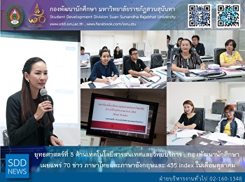 The 3rd Strategy - Information Technology and Learning Resource: SDD 70 news in Thai and English language and 435 index have been released.