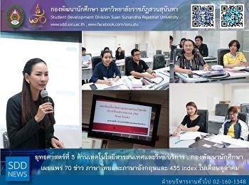ยุทธศาสตร์ที่ 3 ด้านเทคโนโลยีสารสนเทศและวิทยบริการ : กองพัฒนานักศึกษา เผยแพร่ 70 ข่าว ภาษาไทยและภาษาอังกฤษและ 435 index ในเดือนตุลาคม