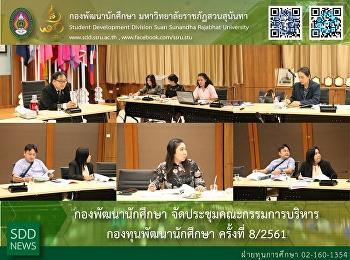 กองพัฒนานักศึกษา จัดประชุมคณะกรรมการบริหารกองทุนพัฒนานักศึกษา ครั้งที่ 8/2561