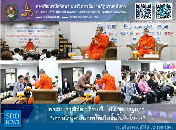"""The Preaching Ministry of Phra Maha Wutthichai Wachirametee on """"Peace for Human Mind"""""""