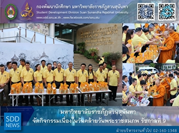 King Bhumibol's Birthday Commemoration Day