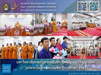 Commencement Ceremony for Priest, Academic Year 2018